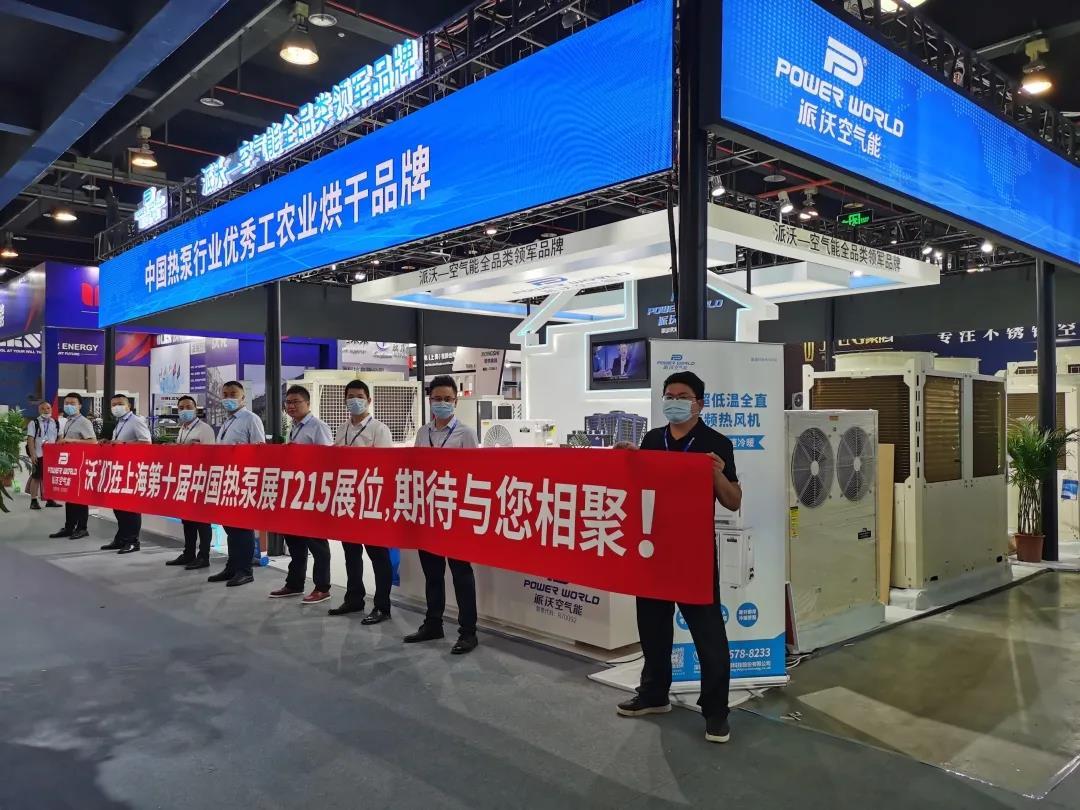 派沃参加上海热泵展.jpg